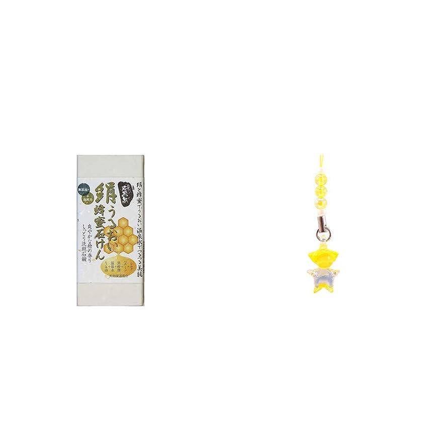 ブル拡声器レール[2点セット] ひのき炭黒泉 絹うるおい蜂蜜石けん(75g×2)?ガラスのさるぼぼ 手作りキーホルダー 【黄】 /金運?ギャンブル運?財運?宝くじ当選祈願//