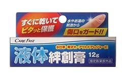 ケアフアスト ラップバン液体絆創膏 (12g) [指定医薬部外品]
