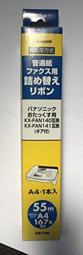 Nakabayashi ナカバヤシ 普通紙FAX用詰め替えリボン おたっくす用 FXR-S1GN KX-FAN140 KX-FAN141互換 ギア付き