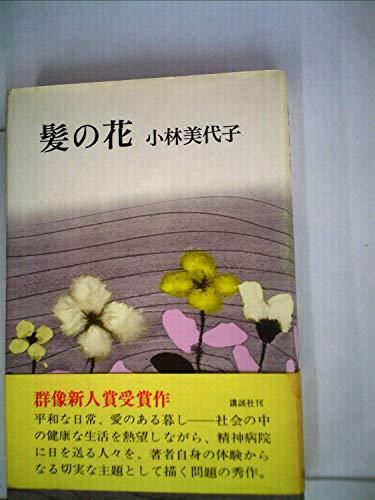 髪の花 (1971年)