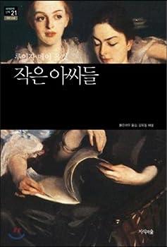 Unknown Binding Little Women (Korean edition) Book