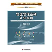 Logistics management foundation of cognitive training (project-based school of higher vocational education backbone construction logistics professional planning materials)(Chinese Edition)