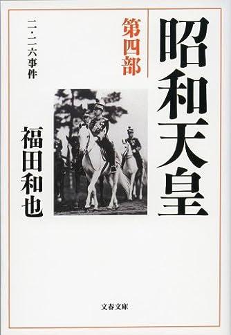 昭和天皇 第四部 ニ・ニ六事件 (文春文庫)