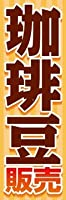 のぼり旗スタジオ のぼり旗 コーヒー豆販売005 通常サイズ H1800mm×W600mm