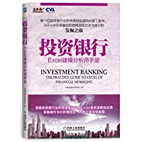 Investment Banking: Excel Modeling Analyst Manual(Chinese Edition)