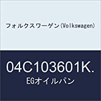 フォルクスワーゲン(Volkswagen) EGオイルパン 04C103601K.