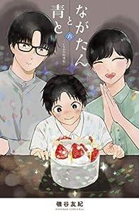 ながたんと青と-いちかの料理帖-(6) (Kissコミックス)