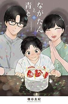 [磯谷友紀]のながたんと青と-いちかの料理帖-(6) (Kissコミックス)