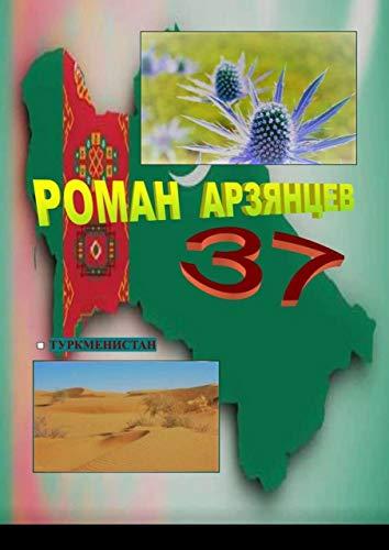 37. Туркменистан (Russian Edition)