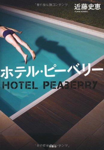 ホテル・ピーベリー