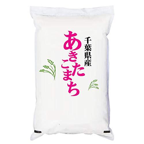 【精米】千葉県産 白米 万糧米穀 あきたこまち 2kg(長期保存包装)x1袋 令和2年産 新米