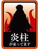 煉獄杏寿郎 マグネットステッカー