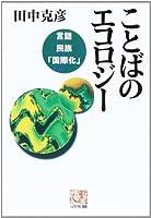 ことばのエコロジー―言語・民族・「国際化」 (人間選書)