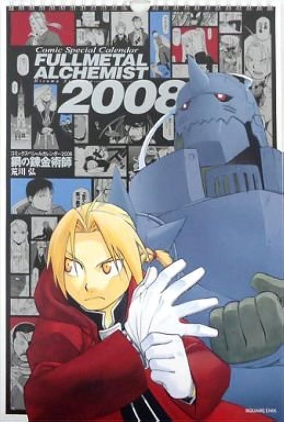 乱用クルーズ罪コミックスペシャルカレンダー2008 鋼の錬金術師 ([カレンダー])