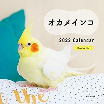 2022年 カレンダー オカメインコ (誠文堂新光社カレンダー)