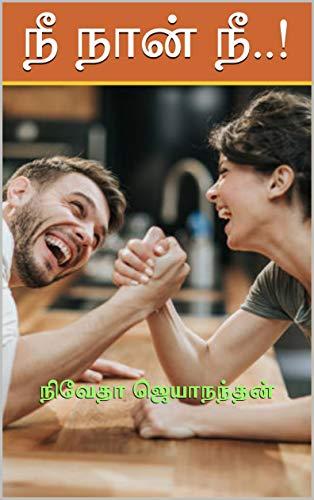 நீ நான் நீ - Nee Naan Nee (Tamil Edition)