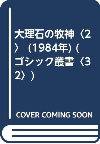 大理石の牧神〈2〉 (1984年) (ゴシック叢書〈32〉)の詳細を見る