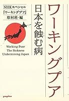 ワーキングプア―日本を蝕む病