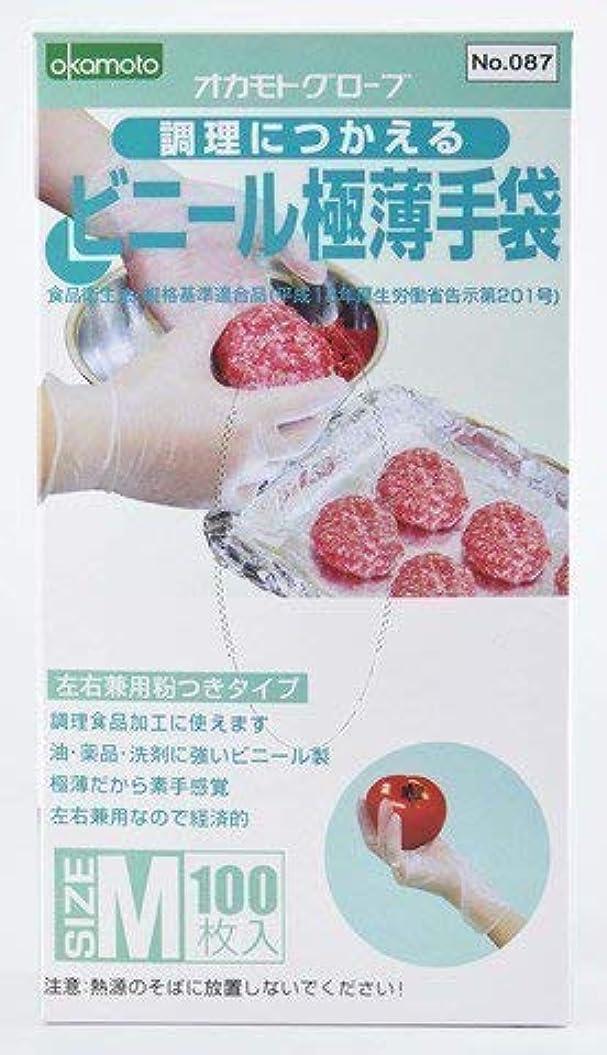 印象最高メタルラインコストコ ビニール極薄手袋 100 pcs 2個