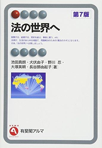 『法の世界へ 第7版 (有斐閣アルマ > Interest)』の1枚目の画像