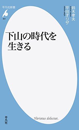 新書841下山の時代を生きる (平凡社新書)