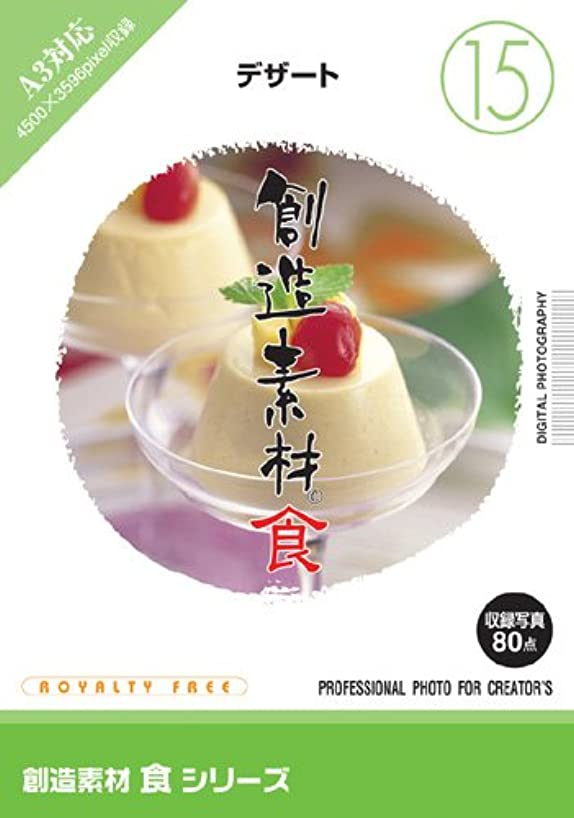 返済マーキーハシー創造素材 食(15) デザート