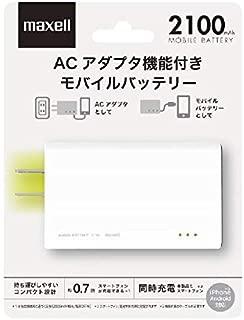 Maxell MPC-RAC2100PWH モバイル充電バッテリー ACアダプタ機能付 2100mAh (ホワイト)