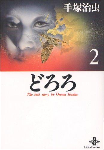 どろろ (2) (秋田文庫―The best story by Osamu Tezuka)