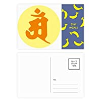 仏教サンスクリット語午前パターン バナナのポストカードセットサンクスカード郵送側20個