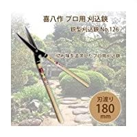 吉岡刃物製作所 喜八作 プロ用 鋭型刈込鋏 No.126 180mm 尺5寸樫柄