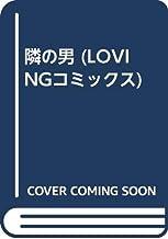 隣の男 (LOVINGコミックス)