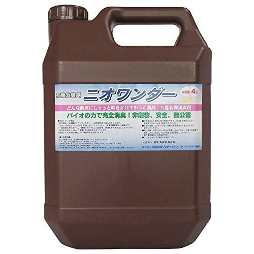 ワンダーライフ ニオワンダー 4ℓ 屋外用消臭剤 犬 猫 糞尿 ドブ臭 生ゴミ 臭い消し