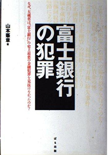 富士銀行の犯罪―なぜ、大蔵省は「富士銀行」の史上最悪の金融犯罪を見抜けなかったのか?