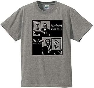 平成おじさん・令和おじさん 年号Tシャツ グラフィックTシャツ 大人用