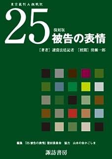 25被告の表情 復刻版 讀賣法廷記者による東京裁判の記録 (諏訪書房)