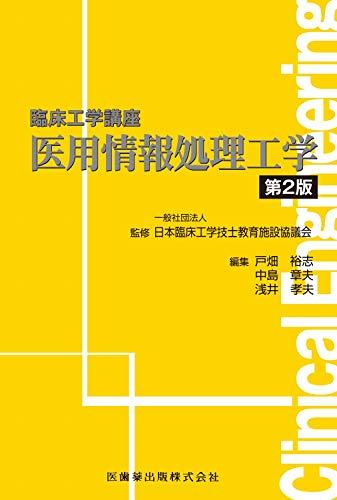 臨床工学講座 医用情報処理工学 第2版