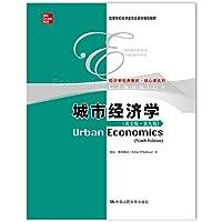 城市经济学(英文版·第九版)(高等学校经济类双语教学推荐教材·经济学经典教材·核心课系列)