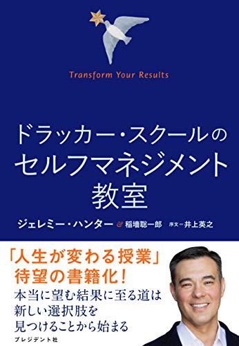 ドラッカー・スクールのセルフマネジメント教室 ―― Transform Your Results