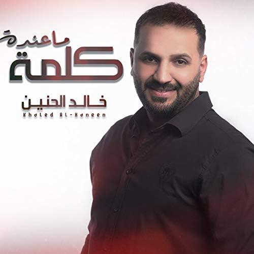 Khaled Al-Hanin