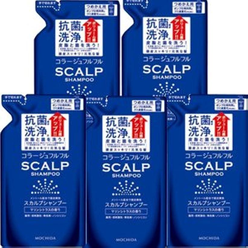 通り傷つきやすい統計的【詰替え5個】 コラージュフルフル スカルプシャンプーマリンシトラスの香り 詰替え260mlx5個(4987767660462)