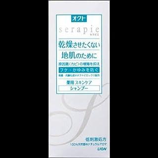 【ライオン】オクトserapie(セラピエ) 薬用スキンケアシャンプー 230ml ×2個セット