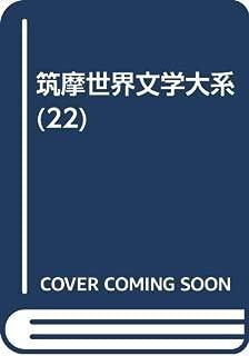 筑摩世界文学大系 (22)
