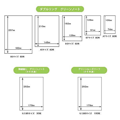 アックスコーポレーショングリーンノートノートB5B罫30枚5冊パックIA-N-31-5P