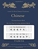 Learning Chinese Characters And Pinyin Writing Practice Book Tian Zi Ge Ben 中文 拼音 田字格 练习本: 200 Pages Learn Mandarin Chinese Language Cantonese ... Grid Paper Notebook For Adult Beginners