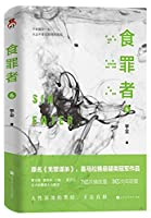 Sin Eater 6 (Chinese Edition)