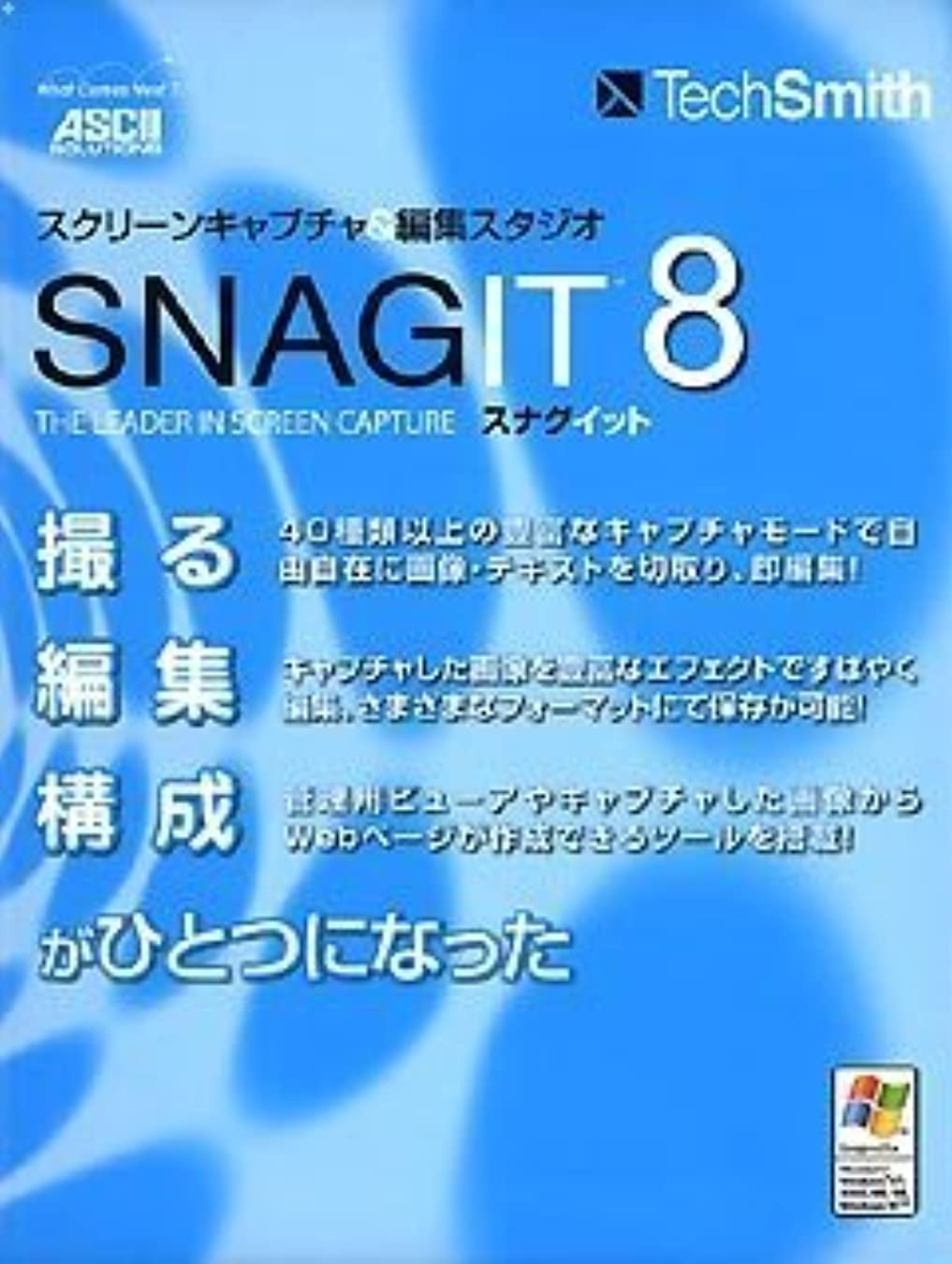 SNAGIT 8 日本語版