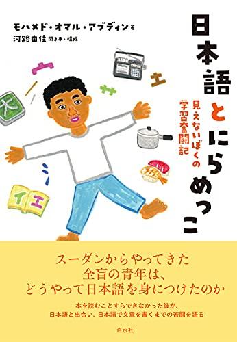日本語とにらめっこ:見えないぼくの学習奮闘記