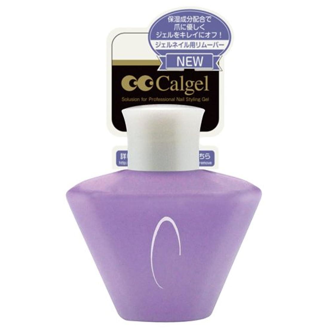 なぜならセント機械的Calgel カルリムーフ゛R 50ml ジェルリムーバー ジェルオフ 保湿成分配合