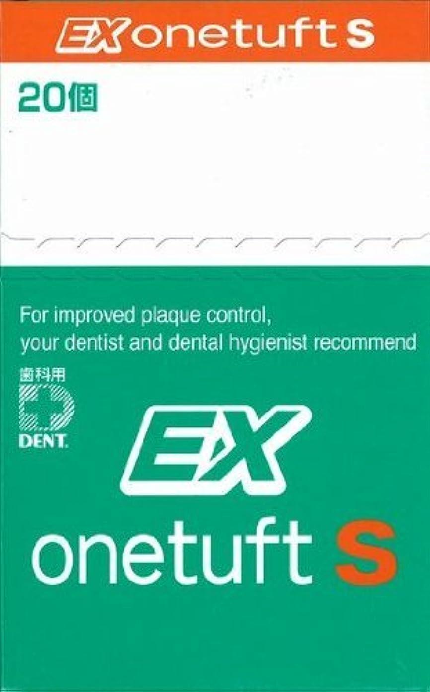 ブラウス明快病弱デント EX onetuft S 歯ブラシ 20本入