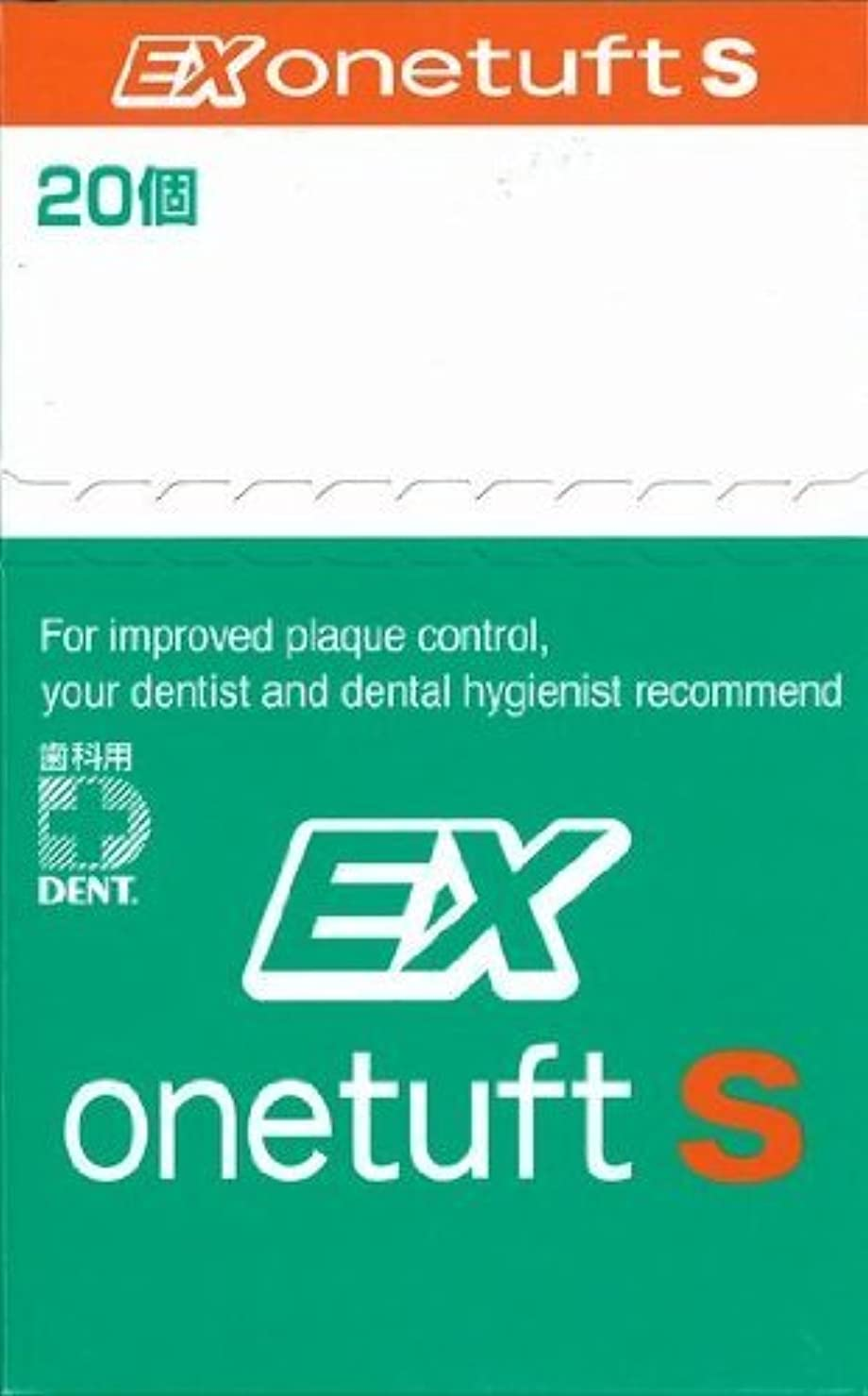 一族発疹狂うデント EX onetuft S 歯ブラシ 20本入